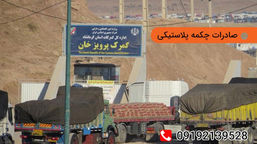 صادرات چکمه پلاستیکی به عراق