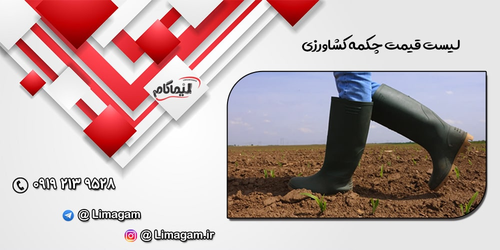 لیست قیمت چکمه کشاورزی