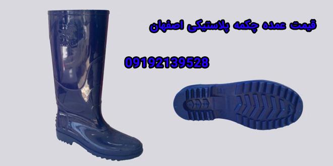 چکمه پلاستیکی اصفهان