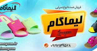 قیمت خرید دمپایی پلاستیکی مشهد